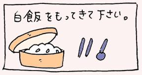 トトロ幼稚舎 金よう日は納豆の日