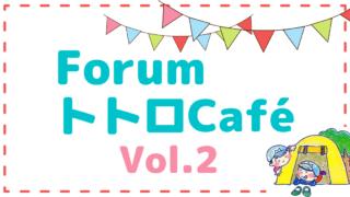 フォーラム「トトロCafe vol.2」